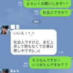 【寂しい・友達いない】出会い系には上京したての地方出身者は多い