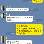 【東京・新宿】ワクワクメールの人妻と騎乗位してきた【体験談】