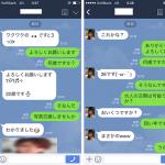 【評価・口コミNo.1】ワクワクメールで1日に6人とLINE交換!全部公開