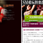 出会い系サイトでSMパートナーを探す方法【M女・M男】