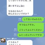 LINE(メール)の会話テクニック・コツ・ネタ【出会い系攻略】