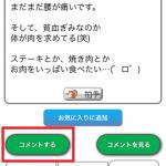ハッピーメールの使い方・攻略法~無料の日記コメント欄から連絡先交換