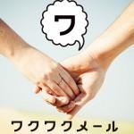 【東京 埼玉】ワクワクメールの女性会員数が凄まじい【千葉 神奈川】