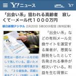 【対策】サクラに騙されて被害額1000万!出会い系ニュース